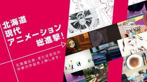 main_hokkaido_shingeki